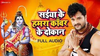 सईया के हमरा काँवर के दुकान   Khesari Lal Yadav का भोजपुरी गाना   Bol Bam Song 2019