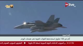 الأزمة السورية.. أكثر من 100 صاروخ استخدمتها القوات الغربية في هجمات اليوم