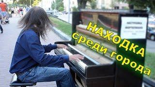 Уличный музыкант и пианино. Street musician(busker) with piano in Kiev