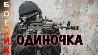 "КРУТОЙ БОЕВИК ""ОДИНОЧКА"" HD   Русские фильмы, боевики 2016 новинки онлайн"