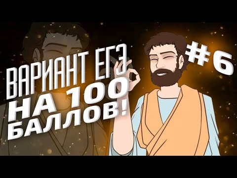 ВАРИАНТ #6 ЕГЭ 2021 ФИПИ НА 100 БАЛЛОВ (МАТЕМАТИКА ПРОФИЛЬ)