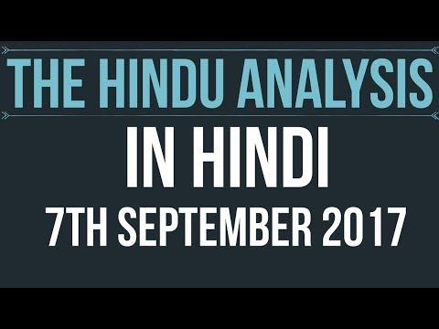 (Hindi) 7 September 2017-The Hindu Editorial News Paper Analysis- [UPSC/ SSC/ RBI Grade B/ IBPS]