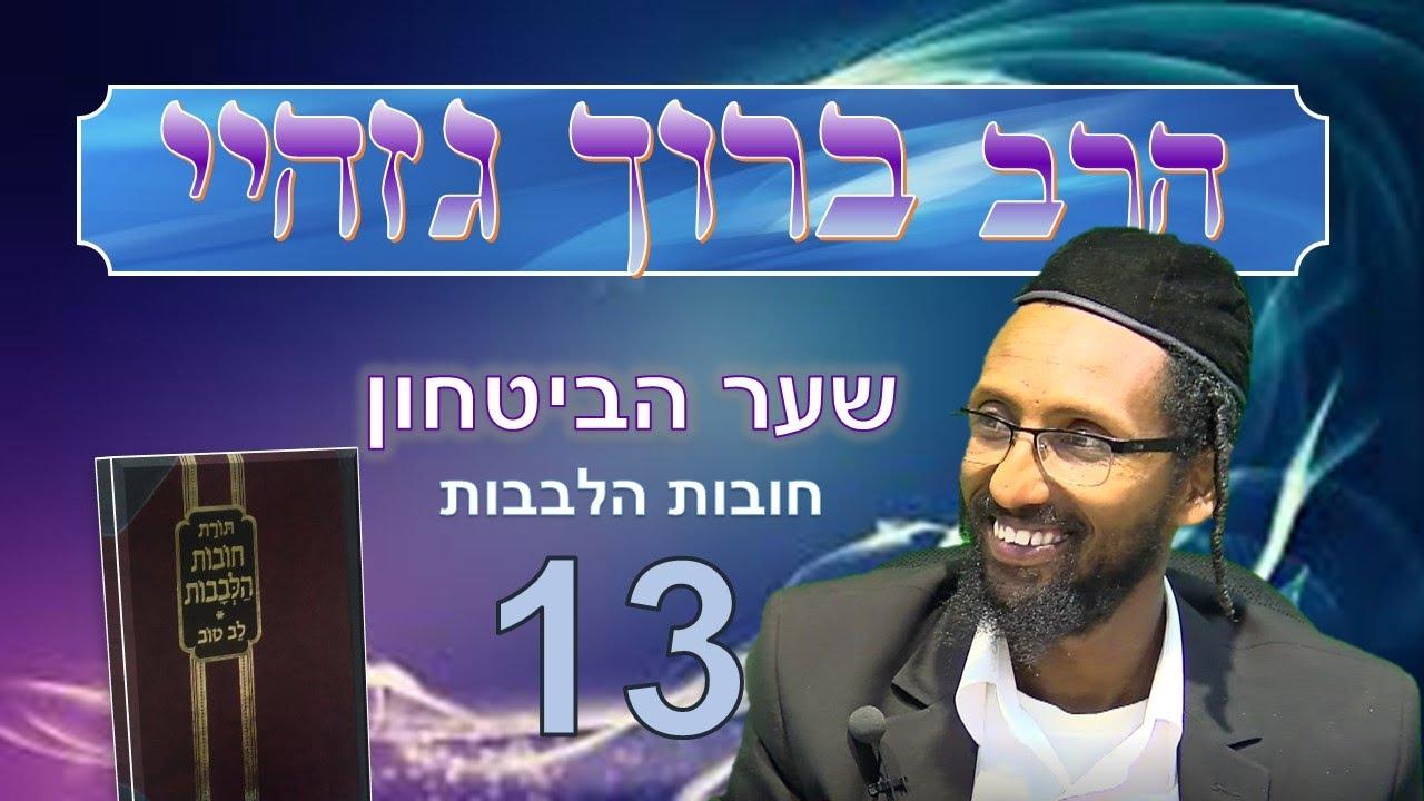 הרב ברוך גזהיי - חובות הלבבות' שער הביטחון 13 - Rabbi baruch gazahay HD