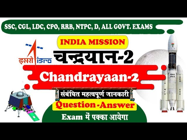 Chandrayaan 2 Important Questions | Moon Mission of India Chandrayaan 2 in Hindi English