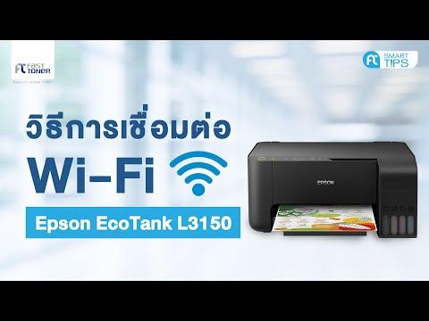 วิธีการเชื่อมต่อ Wi-Fi สำหรับรุ่น Epson EcoTank L3150
