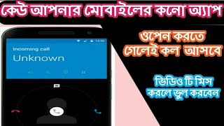 কেউ আপনার মোবাইলের কনো অ্যাপ ওপেন করতে গেলেই কল আসবে, Best Android App For App Lock,Fake Calls lock