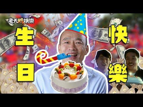 老鵝特搜#117 韓總生日/石虎/巴菲特