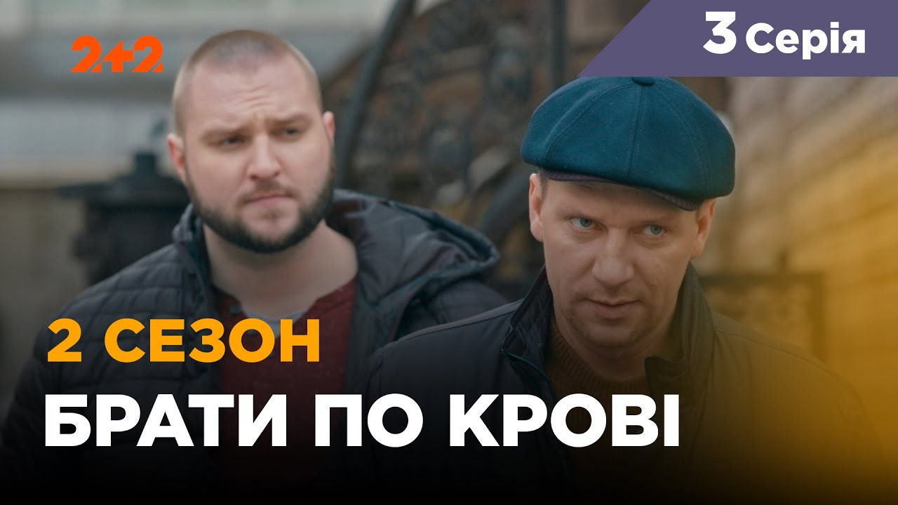 Братья по крови 2 сезон 3 серия