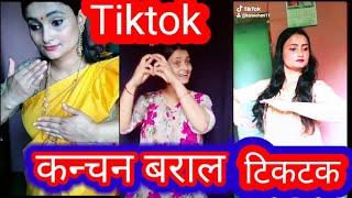 Kanchan baral Tiktok || कन्चन बराल टिकटक
