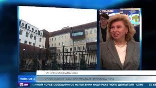 Дом прав человека открылся в Москве