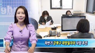 하반기 강북구 희망일자리 사업 추진 및 참여자 모집