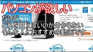 パソコン激初心者でも分かるパソコン購入講座 パソコン 検索動画 22