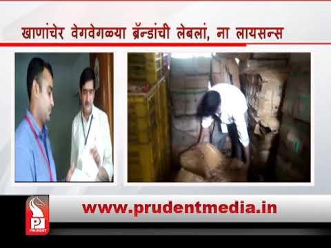 Prudent Media Konkani News 17 Aug 17 Part 5