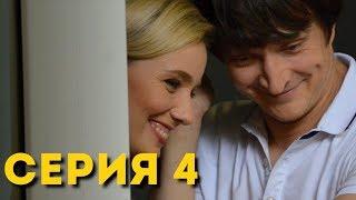 Здравствуй, сестра (Серия 4)
