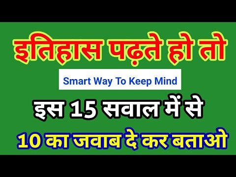 History Gk Quiz | Important Questions and Answers For Competaive exams | General knowledge | Gk