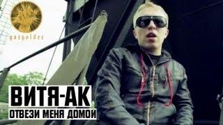 Download Витя АК - Отвези Меня Домой Mp3 and Videos