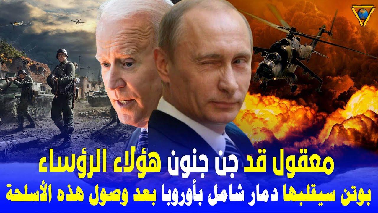 اسلحة متطورة امريكية تصل اوكرانيا, وروسيا تستنفر في القرم هل اقتربت ساعة الصفر؟
