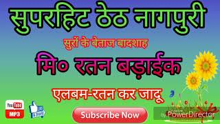 Singer-Mrs Ratan Baraik | Album_Ratan kar Jaadu | New Theth Nagpuri Song 2018