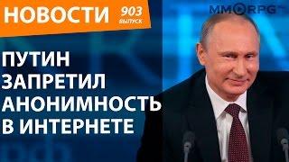 Путин запретил анонимность в Интернете. Новости