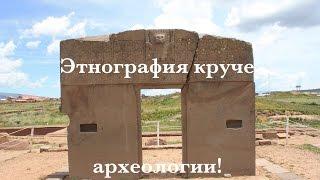 Этнография круче археологии!(Тиуанако, Боливия)