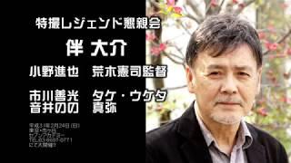 2019年2月24日(日) ・映画『スケバンくノ一』特別試写上映 ・...