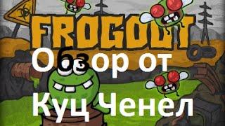 Прикольные флеш игры про жабу Frogout