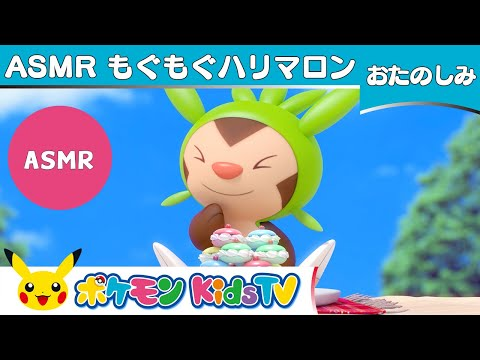Official Pokémon ASMR is a great way to chill out