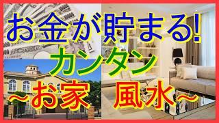 【風水】お金が貯まる家にする簡単な方法!金運アップしてお金持ちにな...