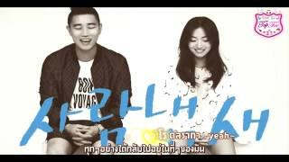 Repeat youtube video [ซับไทย/SubThai]  -  Your Scent (사람냄새) - Jung In (정인)  & Gary (개리)
