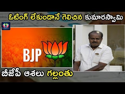 Breaking News : Kumaraswamy Proves Majority In Karnataka Assembly | Karnataka Politics | TFC News
