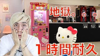 Hello Kitty Popcorn Machine For An Hour...