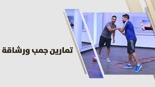 تمارين جمب ورشاقة - أحمد عريقات