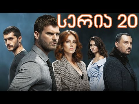 შეჯახება 20 სერია ქართულად / shejaxeba 20 seria qartulad