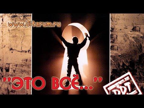 Аккорды к песне Спокойная Ночь - Кино (В. Цой)