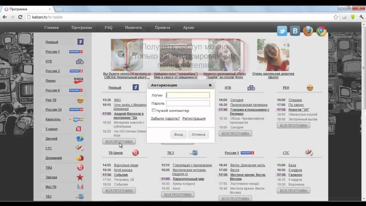 ТВ онлайн  Смотреть прямой эфир бесплатно ТОП50 каналов