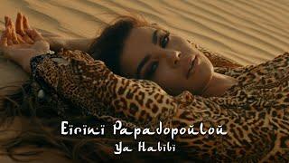 Ειρήνη Παπαδοπούλου - Ya Habibi   Eirini Papadopoulou - Ya Habibi (Οfficial Music Video)