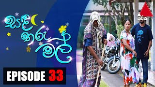 සඳ තරු මල් | Sanda Tharu Mal | Episode 33 | Sirasa TV Thumbnail