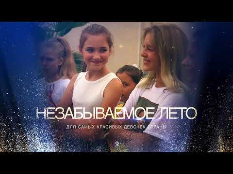 Маленькая мисс Россия 2020