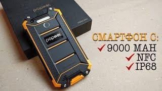 poptel P9000 Max. САМЫЙ ОПТИМАЛЬНЫЙ ЗАЩИЩЕННЫЙ СМАРТФОН с 9000 mAh, NFC и IP68?! Быстрый тест-драйв