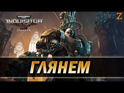 видео: warhammer 40,000: inquisitor - martyr - Первый взгляд!