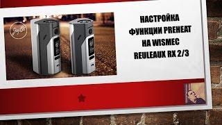Настройка функции preheat на Wismec Reuleaux RX 2/3