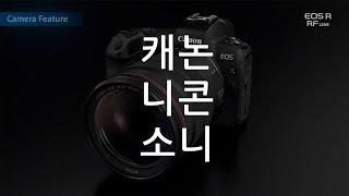 [무넘잇소] 캐논, 니콘, 소니 미러리스 카메라 정리!