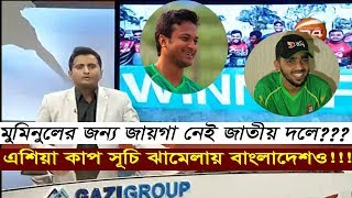 Bangla Sports News | 9 August 2018 Channel 24 | Cricket News Today | BD News Time | Sports World