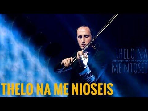 Thelo na me nioseis - (Nikos Vertis) - Davit Matevosyan