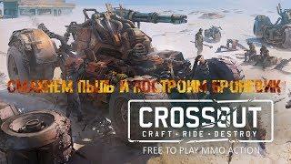 Crossout; Смахнём пыль и построим броневик