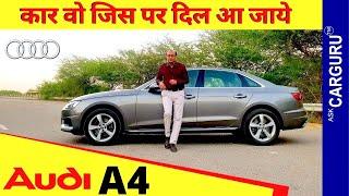 Audi A4 🔥असली Drive Review 🔥   Comfort & Tech 🔥 Ask CARGURU