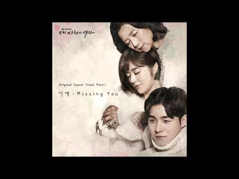 Shin Jae – My Son in Law s Woman OST Part.1 - Missing You KPOP