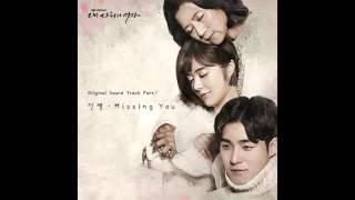 Video Shin Jae – My Son in Law s Woman OST Part.1 - Missing You KPOP download MP3, 3GP, MP4, WEBM, AVI, FLV Januari 2018