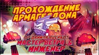 Вормикс ОЧЕНЬ СЛОЖНАЯ АРМА  Инженер и Мастер ветра (02.10.2017)