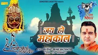 सावन महीने में शिव महाकाल का यह भजन सुनने मात्र से अकाल मृत्यु का संकट टल जाता है | Jai Ho Mahakal